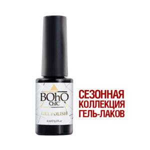 ГЕЛЬ-ЛАКИ BOHO CHIC AUTUMN&WINTER